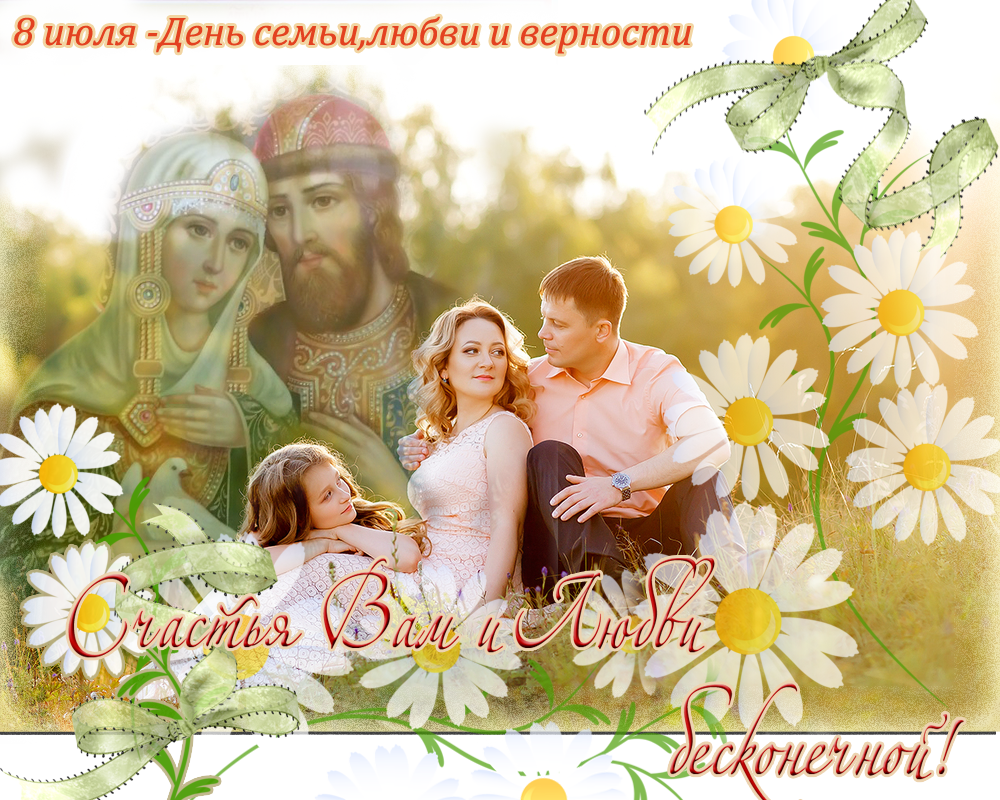 Картинки любви верности семье